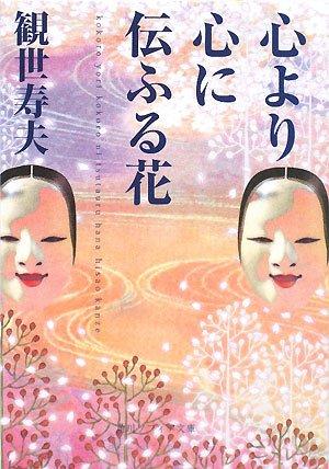 心より心に伝ふる花 (角川ソフィア文庫)の詳細を見る