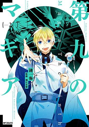 第九のマギア 2 (MFコミックス ジーンシリーズ)