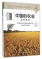 中国的农业(五谷飘香)/珍藏中国系列图书
