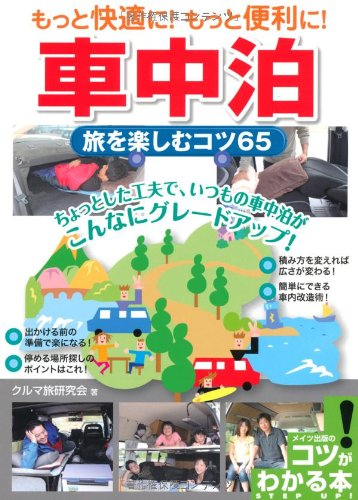 車中泊旅を楽しむコツ65 (コツがわかる本!)