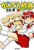 がーでん姉妹(1) (バンブーコミックス 4コマセレクション)