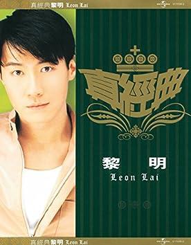 Zhen Jin Dian - Leon Lai