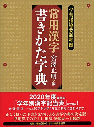 常用漢字書きかた字典