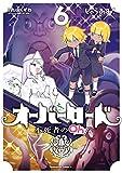 オーバーロード 不死者のOh!(6) (角川コミックス・エース)