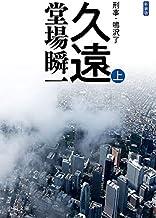 表紙: 新装版 久遠(上) 刑事・鳴沢了 (中公文庫) | 堂場瞬一