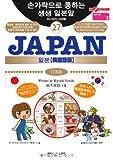 旅の指さし会話帳27 JAPAN[韓国語版](日本語) (旅の指さし会話帳シリーズ)