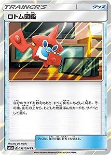 ポケモンカードゲーム SM10a 053/054 ロトム図鑑 グッズ (TR トレーナーズレア) 強化拡張パック ジージーエンド