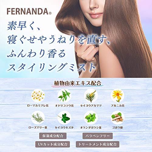 FERNANDA(フェルナンダ)HairStylingMistMariaRegale(ヘアスタイリングミストマリアリゲル)
