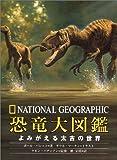 恐竜大図鑑 よみがえる太古の世界