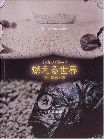 燃える世界 (創元SF文庫)
