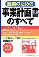 実務入門 起業のための事業計画書のすべて