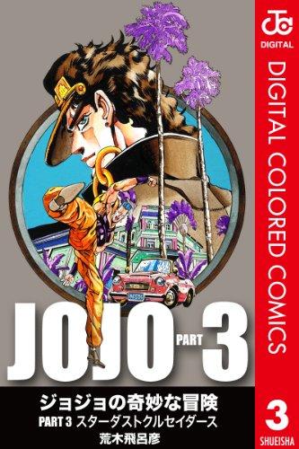 ジョジョの奇妙な冒険 第3部 カラー版 3 (ジャンプコミックスDIGITAL)