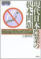 現代日本農業の根本問題 (SERIES現代経済分析)