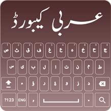 Arabic Keyboard 2018- لوحة المفاتيح العربية ٢٠١٨