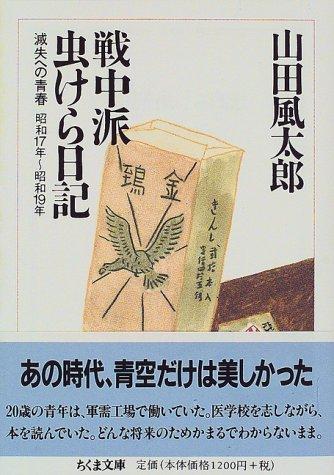 戦中派虫けら日記―滅失への青春 (ちくま文庫)