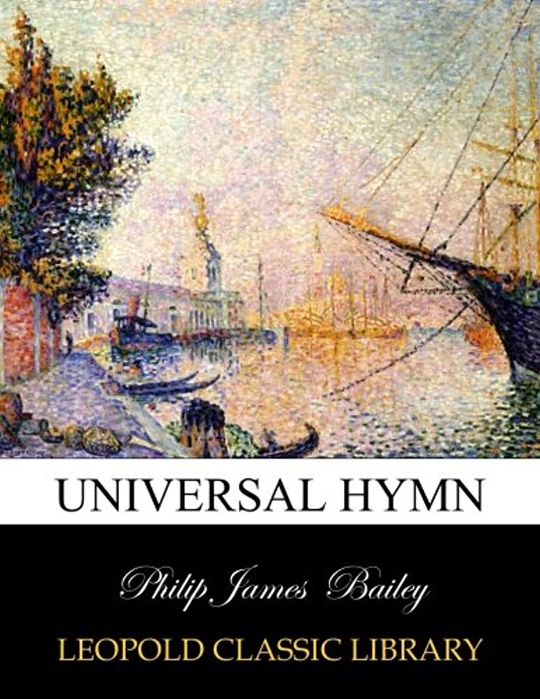 くしゃくしゃ取得する小麦粉Universal Hymn