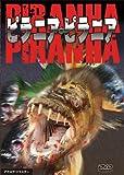 ピラニア・ピラニア[DVD]