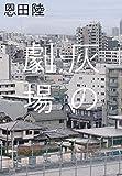 灰の劇場 - 恩田陸