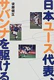 日本ユース代表、サバンナを駆ける