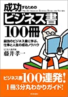 成功するためのビジネス書100冊 (アスカビジネス)
