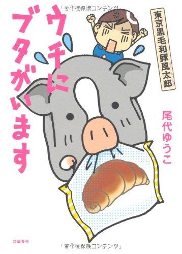 ウチにブタがいます―東京黒毛和豚風太郎(ぶうたろう)