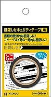 ヒサゴ 目隠しセキュリティテープ 5mm 黒 OP2444 【まとめ買い5個セット】