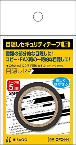 ヒサゴ 目隠しセキュリティテープ 5mm 黒 OP2444