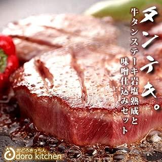 牛タンステーキ岩塩熟成と味噌仕込みのギフトセット 焼肉 お歳暮