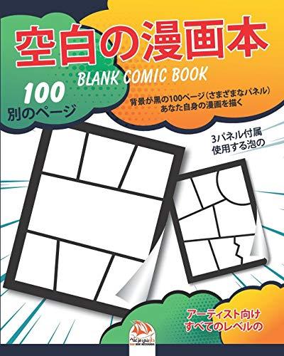 空白の漫画本 - Blank Comic Book: あなた自身の漫画を描くために、黒い背景を持つ100ページ(異なるパネル)。 あらゆるレベルのアーティストのために