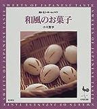 和風のお菓子―おいしいホームメイド