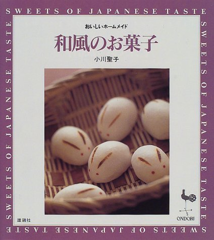 和風のお菓子―おいしいホームメイドの詳細を見る