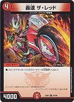 デュエルマスターズ/DMEX-06/92/C/轟速 ザ・レッド