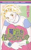 魔法を信じるかい? (1) (りぼんマスコットコミックス―クッキー (1249))(谷川 史子)