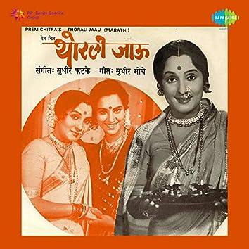 """Adi Maya Ambabai (From """"Thovali Javoo"""") - Single"""