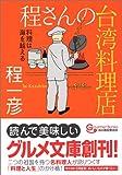 程さんの台湾料理店―料理は海を越える (グルメ文庫)