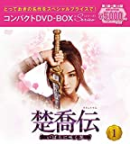 楚喬伝~いばらに咲く花~ コンパクトDVD-BOX1[DVD]