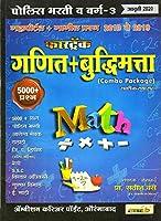 Fastrack Ganit + Buddhimatta (Combo) Prashnapatrika Sanch