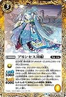 バトルスピリッツ BS51-061 プリンセス川姫 R