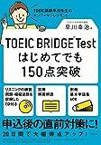 TOEIC BRIDGE Testはじめてでも150点突破