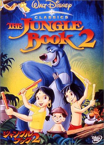 ジャングル・ブック 2 [DVD]