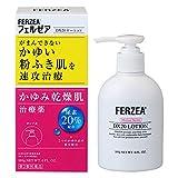 【第2類医薬品】フェルゼア DXローション 180g