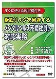 講師: 鈴木総合法律事務所 弁護士 鈴木仁史 弁護士 鈴木洋子 収録書式:講義レジュメ
