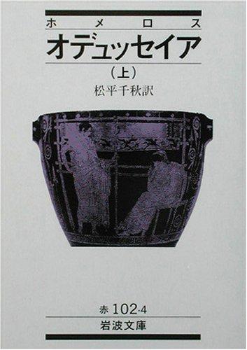 ホメロス オデュッセイア〈上〉 (岩波文庫)