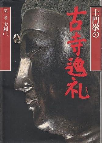 大和 (土門拳の古寺巡礼)