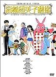 高橋留美子劇場 DVD-BOXの画像