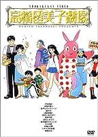 高橋留美子劇場 DVD-BOX