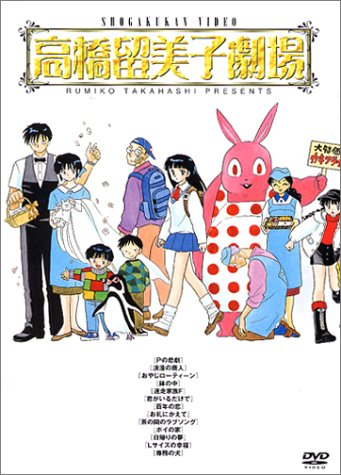 高橋留美子劇場 DVD-BOX - をがわいちろを, とみながまり, 西森章, 高橋留美子