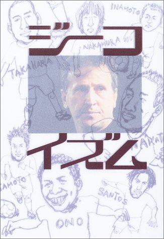 ジーコイズム (週刊ポストBOOKS)