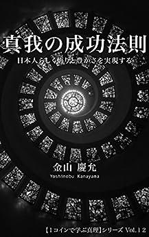 [金山 慶允]の真我の成功法則: 【左脳系スピリチュアル文庫】日本人らしく悟りと豊かさを実現する 1コインで学ぶ真理