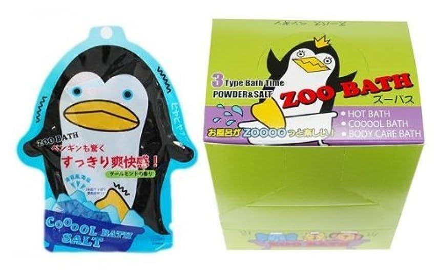 代理人曖昧な階五洲薬品 ズーバス ペンギンバスソルト 50g×10包入